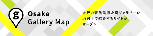 Osaka Gallery Map