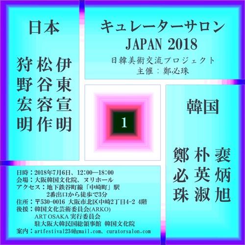 キュレーターサロン JAPAN - 2018