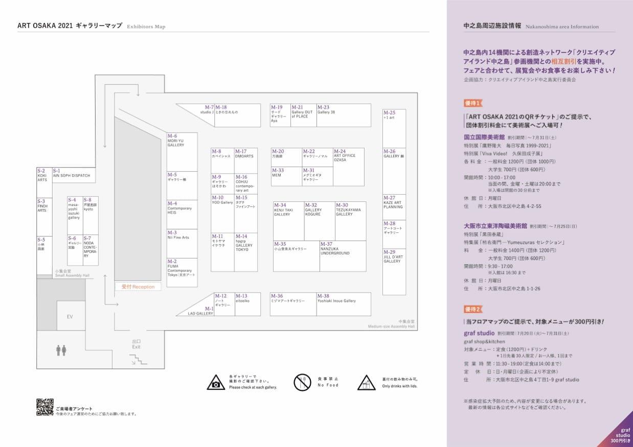 ART OSAKA 2021 / フロアマップ